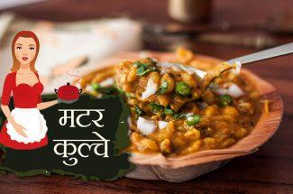 matar-kulche-recipe-hindi