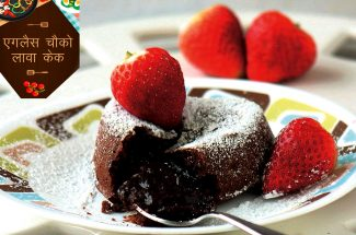 eggless-chocolate-lava-cake