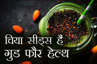 chia seeds are good for health