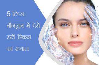 skin care in monsoon