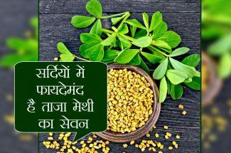 maithi