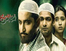 मराठी फिल्म रिव्यू : हलाल